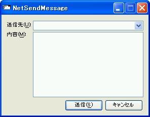 NetSendMessage
