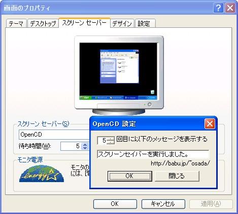 OpenCD設定画面