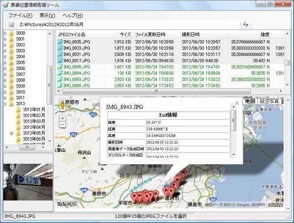 複数のファイルを選択し地図表示したり、簡易なExif情報を表示することも可能