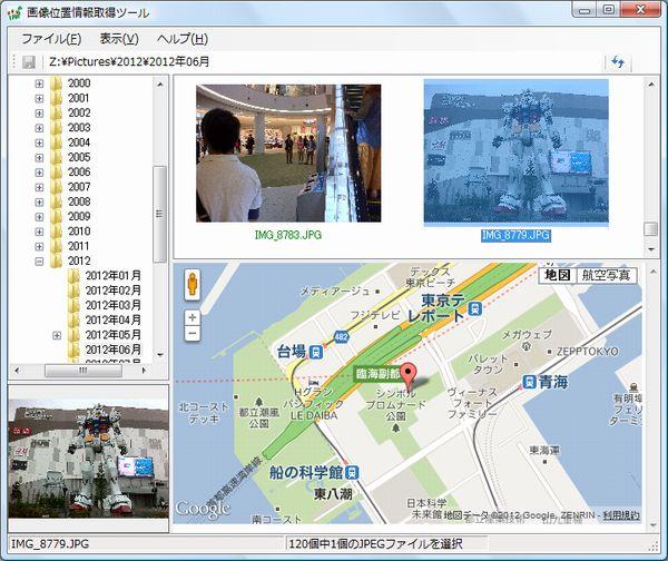 画像サムネイルと、撮影位置を地図表示