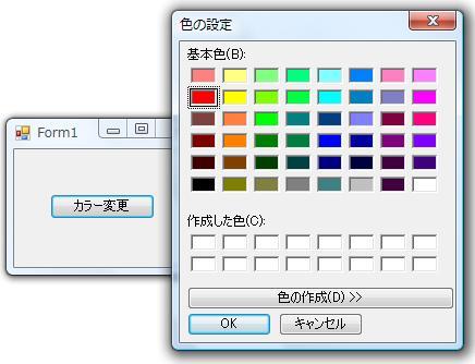 カラー変更 色の変更