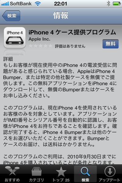 iPhone4ケース提供プログラム