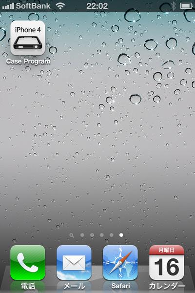 iPhone4ケース提供プログラムをインストール