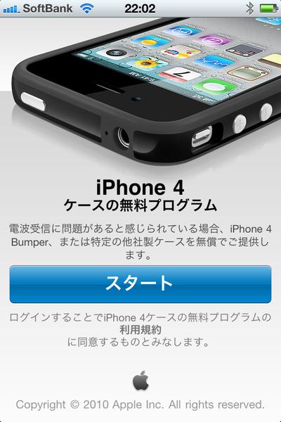 iPhone4ケースの無料プログラム起動