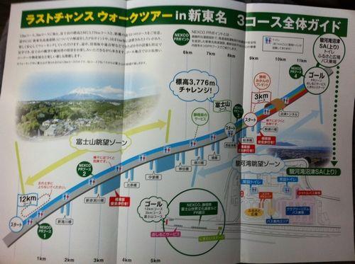 富士山コース