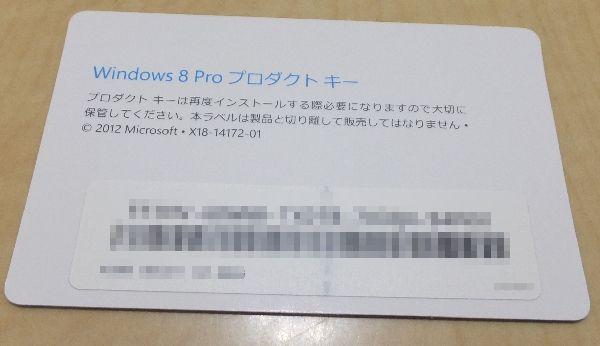 Windows 8 Pro プロダクトキー