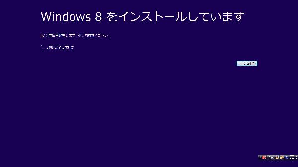 Windows8をインストールしています