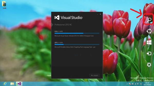 Windows8デスクトップ画面