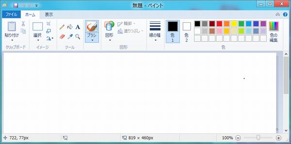 Windows8のペイント