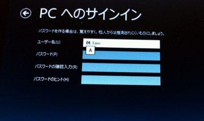PCへのサインイン