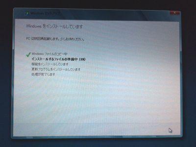 Windows をインストールしています