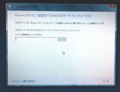 Windowsのライセンス認証を行うためのプロダクトキーを入力してください