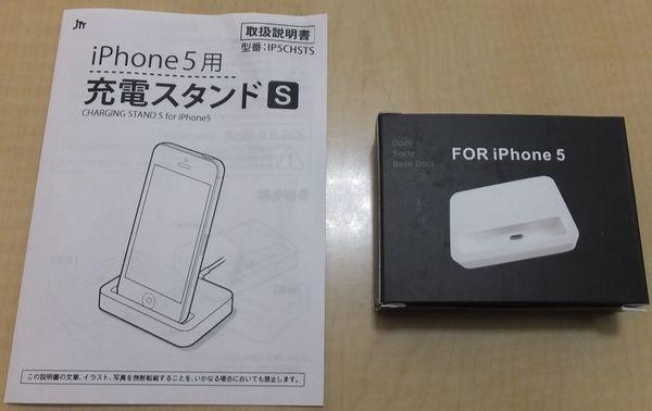 iPhone5用充電スタンドS