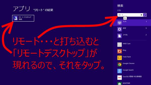 「リモートデスクトップ」を検索