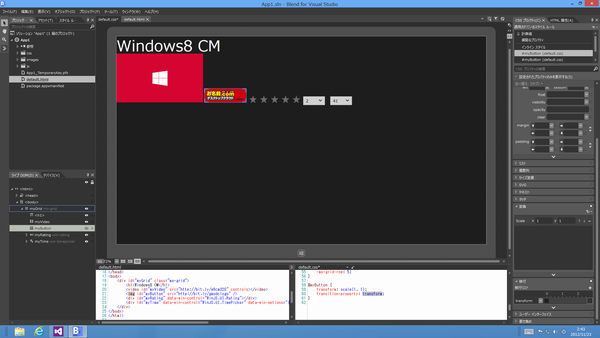 Blend for Mrosoft Visual Studio 2012