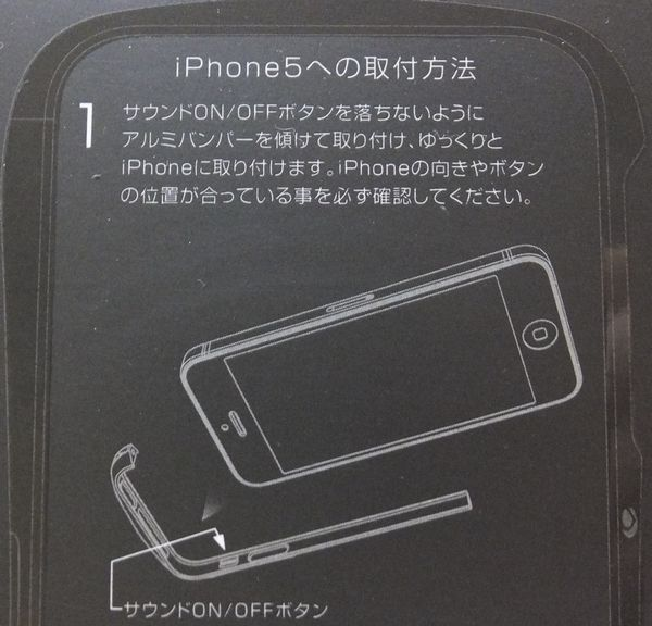 Deff CLEAVE ALUMINUM BUMPER for iPhone 5 取り付け方法1